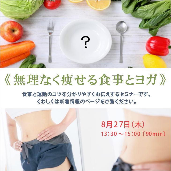 無理なく痩せる食事とヨガ