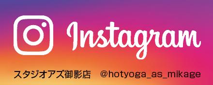 instagram スタジオアズ御影店
