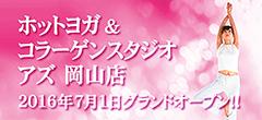 ホットヨガ&コラーゲンスタジオ・スタジオアズ御影店 2016年9月オープン(予定)