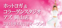 アズ岡山2016年6月1日オープン