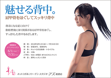 ホットヨガ&コラーゲンスタジオアズ姫路店 夏のイベントレッスン 魅せる背中。肩甲骨をほぐしてスッキリ背中