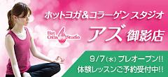 アズ御影店9月7日プレオープン!! 体験レッスンご予約受付中!!