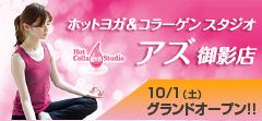 ホットヨガ&コラーゲンスタジオAs御影店10月1日グランドオープン