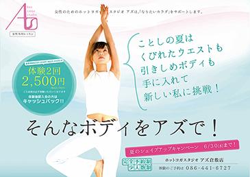 アズ倉敷・夏のシェイプアップキャンペーンec