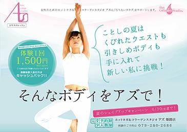 アズ姫路・夏のシェイプアップキャンペーンec