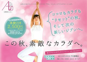 ホットヨガスタジオ・アズ倉敷店 秋のリセットボディキャンペーン